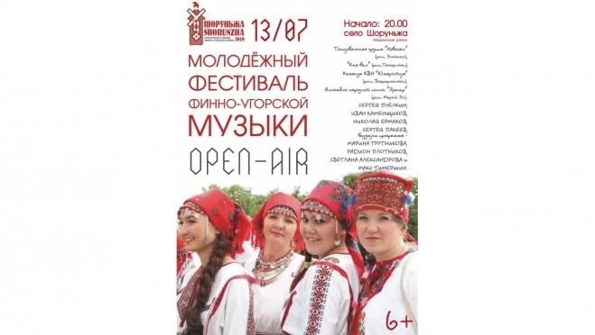 В Шоруньже пройдёт фестиваль финно-угорской музыки
