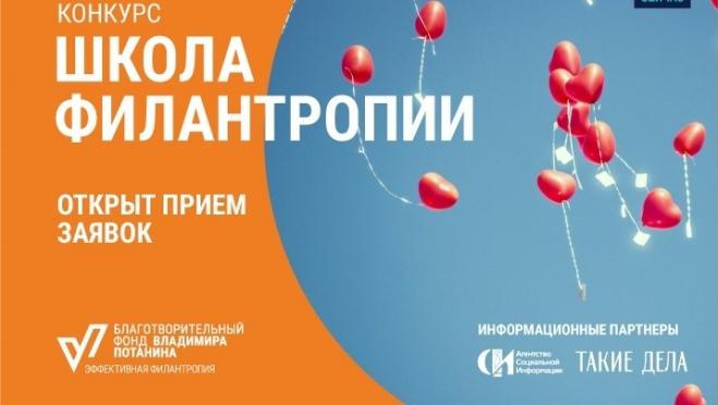 НКО Марий Эл приглашают поучаствовать в конкурсе «Школа филантропии»
