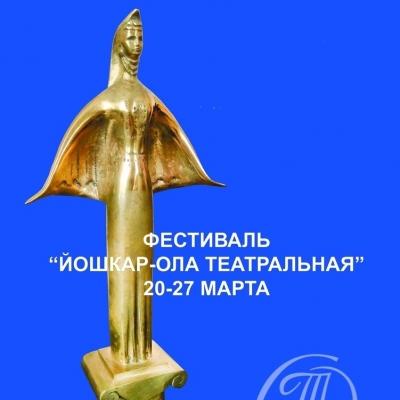 Йошкар-Ола театральная 2019