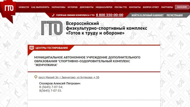 В Звенигово открылся центр тестирования по выполнению нормативов комплекса ГТО