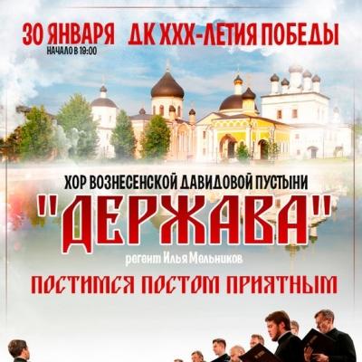 Мужской православный хор «Держава»