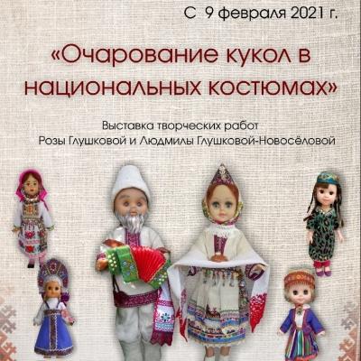 Очарование кукол в национальных костюмах