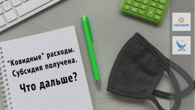 НБД-Банк проведет вебинар по вопросам правильного использования субсидий на поддержку бизнеса