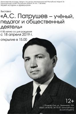 А.С. Патрушев – учёный, педагог, общественный деятель
