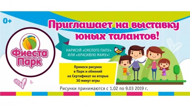 Приглашаем на выставку юных талантов!