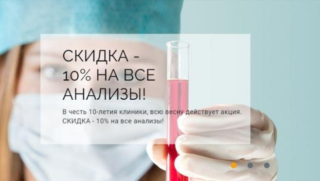 «Луч Здоровья» дарит скидку на все виды анализов!