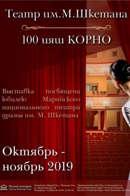 Театр им. Шкетана / 100 ияш корно
