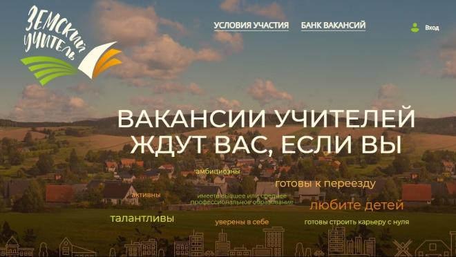 Педагоги Марий Эл активно подают заявки на участие в программе «Земский учитель»