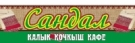 Кафе «Сандал»