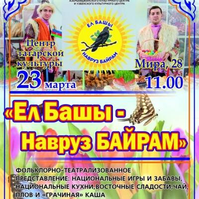 Навруз Байрам