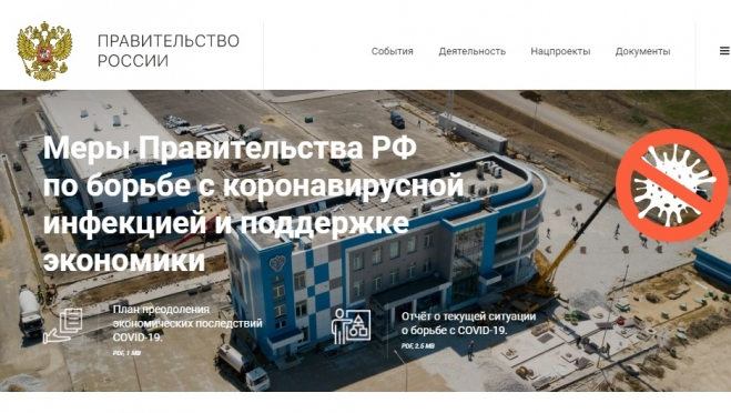 Правительство РФ запустило сервис о мерах поддержки в период пандемии