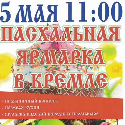 Пасхальная ярмарка В Кремле