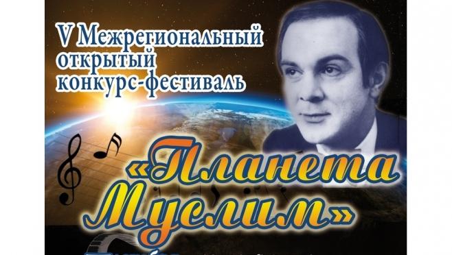 В Йошкар-Оле пройдёт юбилейный вокальный конкурс-фестиваль «Планета Муслим»