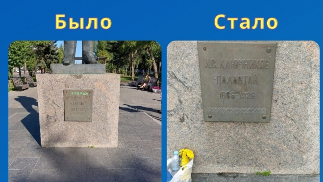 В Йошкар-Оле вандалы расписали памятник И.С. Ключникову — Палантаю