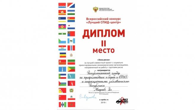 Республиканский СПИД-центр один из лучших центров России