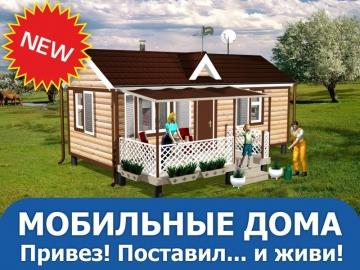 Мобильные передвижные дома