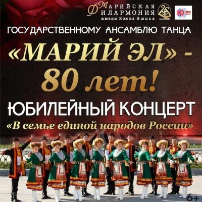В семье единой народов России