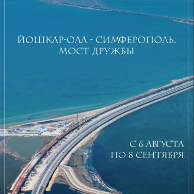 Йошкар-Ола – Симферополь. Мост дружбы