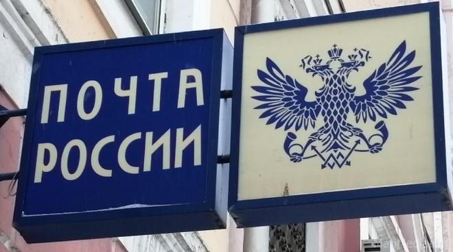 Почта России в Марий Эл запустила сервис предварительной записи