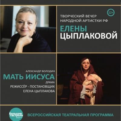 Творческий вечер Елены Цыплаковой