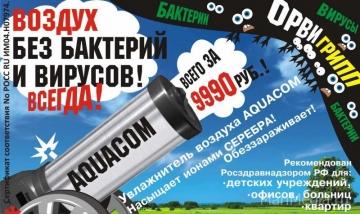 Бактерицидный увлажнитель Aquacom