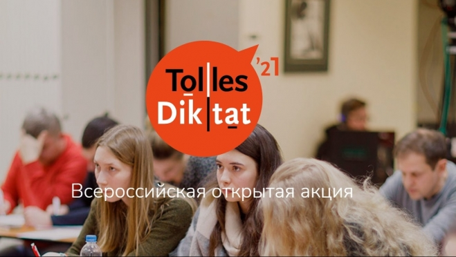 Жителям Марий Эл предлагают принять участие в акции Tolles Diktat