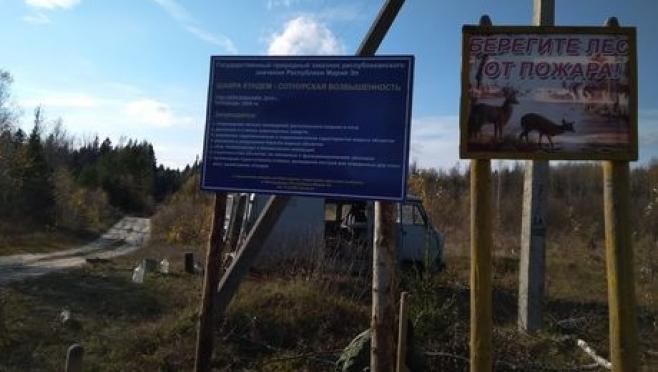 В Марий Эл обновили аншлаги на особо охраняемых природных территориях