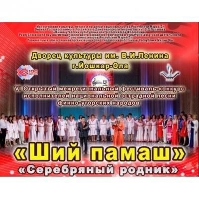 Ший памаш / Серебряный родник