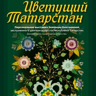 Цветущий Татарстан
