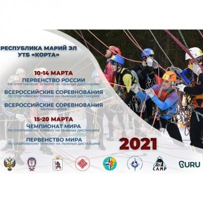 Всероссийские соревнования по туризму на лыжных дистанциях