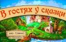 Загородный комплекс «В гостях у сказки»