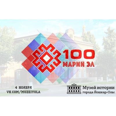 100 лет Республике Марий Эл