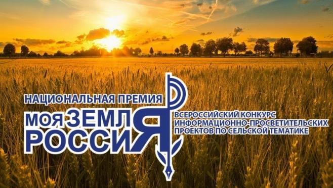 Жители Марий Эл могут принять участие в конкурсе по сельской тематике «Моя земля Россия – 2019»