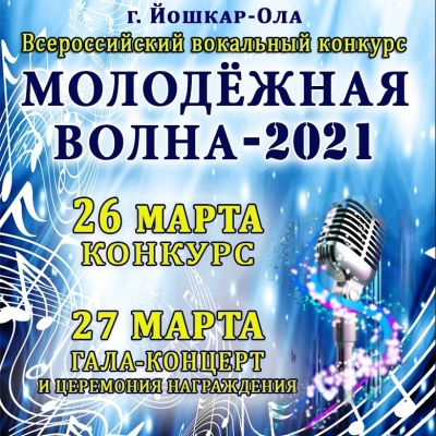 Молодежная волна 2021