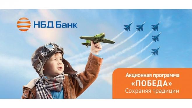 В НБД-Банке стартует акционная программа «Победа»