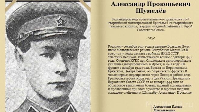 «Бессмертный полк Поколения героев» – семь дней до Победы
