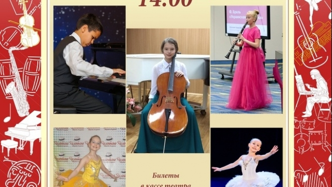 «Молодые таланты Республики Марий Эл» приглашают на Гала-концерт
