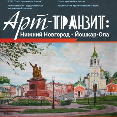 Арт-транзит: Нижний Новгород – Йошкар-Ола