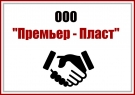 ООО «Премьер -Пласт»