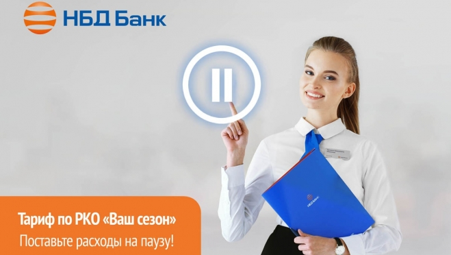 НБД-Банк предлагает предпринимателям поставить расходы на паузу