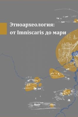 Этноархеология: от Imniscaris до Мари