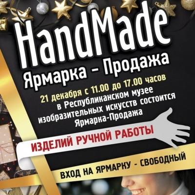 Ярмарка-продажа подарков и изделий ручной работы