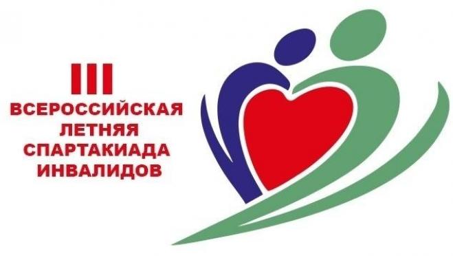 III Всероссийская летняя Спартакиада инвалидов – старт