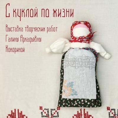 С куклой по жизни