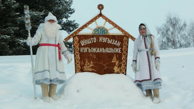 Йушто Кугыза поздравляет с Днём рождения Деда Мороза