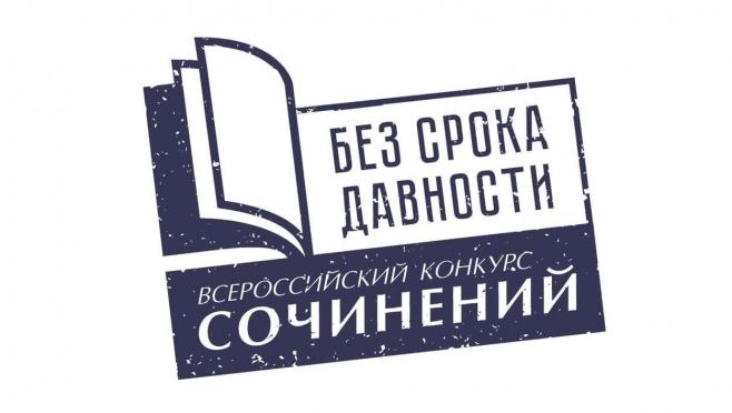 В Марий Эл стартовал Всероссийский конкурс сочинений среди школьников «Без срока давности»