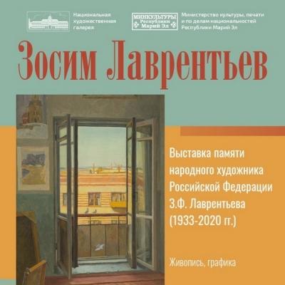 Выставка памяти народного художника РФ З. Ф. Лаврентьева