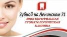 Стоматология Зубной на Ленинском 71