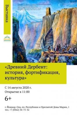 Древний Дербент: история, фортификация, культура