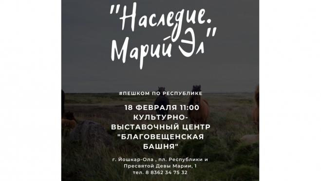Йошкаролинцев приглашают на бесплатный просмотр фильма «Наследие. Марий Эл»